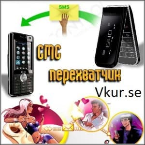 5. Что такое СМС перехват android 2