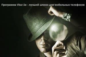 2-nash-shpion