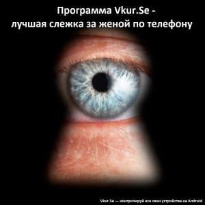 4-1skryitaya-slezhka-za-zhenoy-po-telefonu