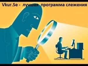 5-5-programma-slezheniya-za-telefonom-android