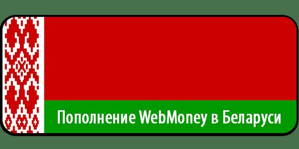 Пополнение WebMoney в Беларуси