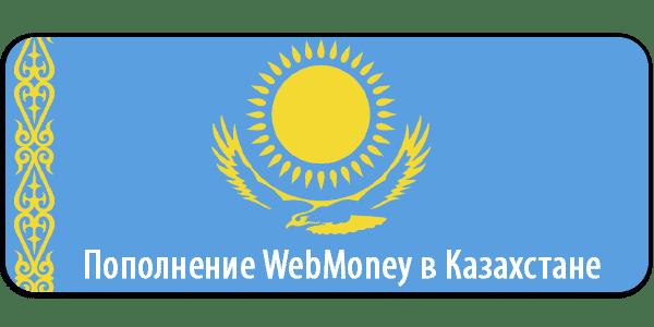 Пополнение WebMoney вКазахстане